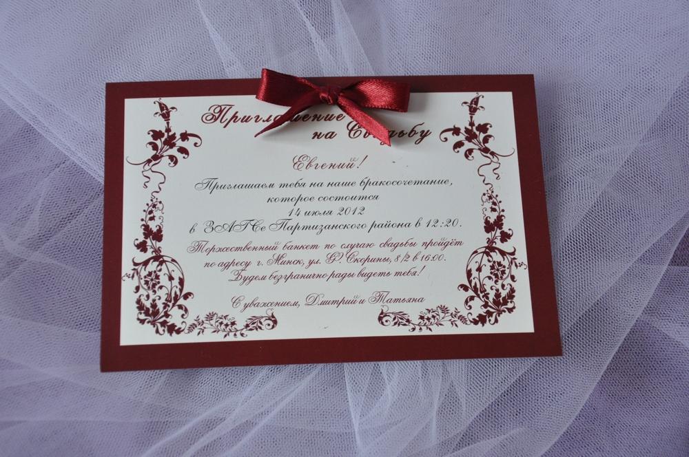 Приглашения для поздравления гостей на свадьбе 66